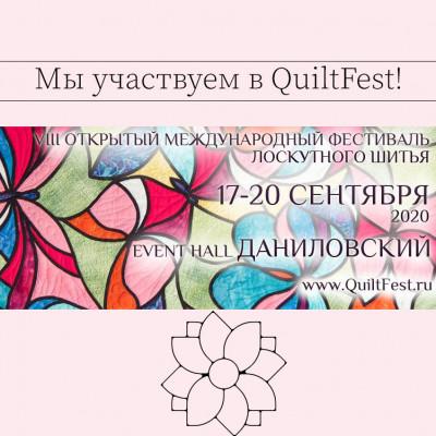 Мы участники QuiltFest 2020