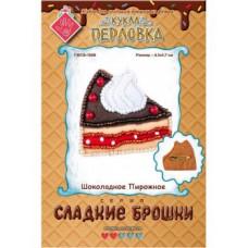 Набор для изготовления брошки из фетра Шоколадное Пирожное