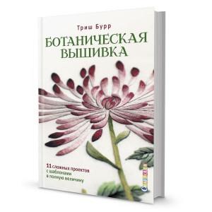Книга Ботаническая вышивка: 11 сложных проектов с шаблонами в полную величину Триш Бурр