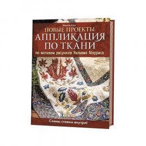 Книга Аппликация по ткани по мотивам рисунков Уильяма Морриса. Новые проекты Мишель Хилл