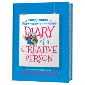 Ежедневник творческого человека. Вдохновение каждый день! (голубой с совой)