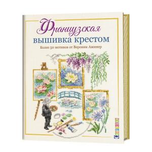 Книга Французская вышивка крестом. Более 50 мотивов Вероник Ажинер