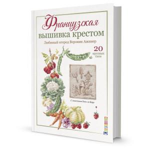Книга Французская вышивка крестом. Любимый огород Вероник Ажинер