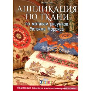 Книга Аппликация по ткани по мотивам рисунков Уильяма Морриса. Пошаговые описания и полноразмерные схемы Мишель Хилл