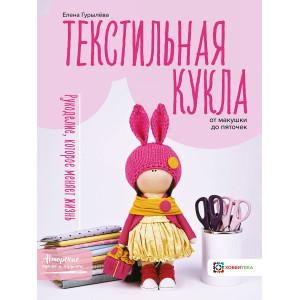 Книга Текстильная кукла от макушки до пяточек Елена Гурылёва
