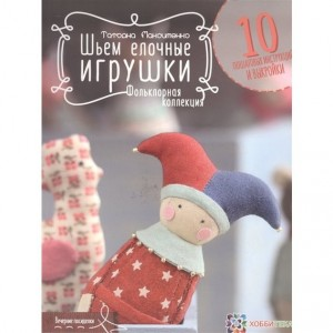 Книга Шьем елочные игрушки. Фольклорная коллекция Татьяна Максименко