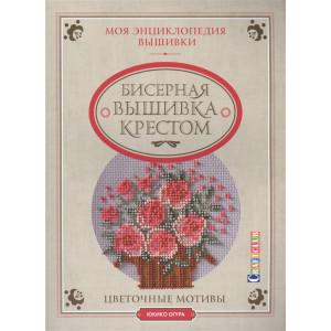 Книга Моя энциклопедия вышивки. Бисерная вышивка крестом. Цветочные мотивы Юкико Огура