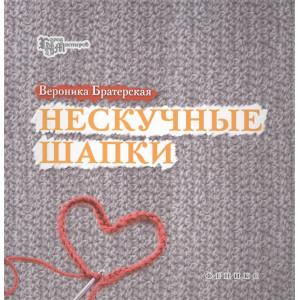 Книга Нескучные шапки Вероника Братерская