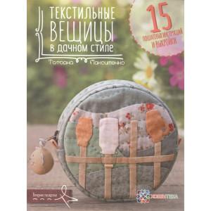 Книга Текстильные вещицы в дачном стиле Татьяна Максименко