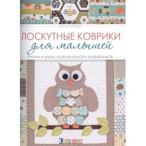 Книга Лоскутные коврики для малышей. Кроим и шьем, развлекаемся и развиваемся! Ройленс Кристин