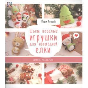 Книга Шьем веселые игрушки для новогодней елки Мария Тагирова