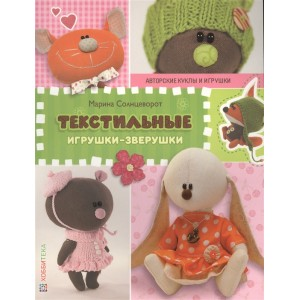 Книга Текстильные игрушки-зверушки Марина Солнцеворот
