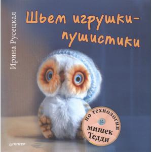 Книга Шьем игрушки-пушистики по технологии мишек Тедди Ирина Русецкая