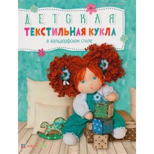 Книга Детская текстильная кукла в вальдорфском стиле Аня Лепаловская