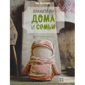 Книга Хранители дома и семьи Яна Волкова
