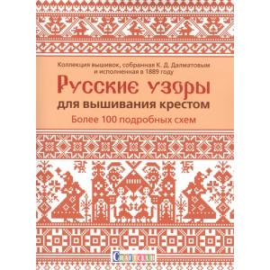 Книга Русские узоры для вышивания крестом: Более 100 подробных схем. Коллекция вышивок, собранная К.Д. Далматовым и исполненная в 1889 году