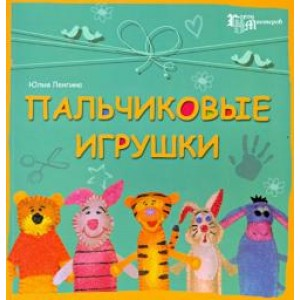 Книга Пальчиковые игрушки Юлия Ленгина