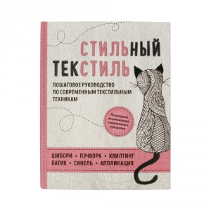 Книга Стильный текстиль. Полное пошаговое руководство по современным текстильным техникам Болдырева, Измайлова, Клявина