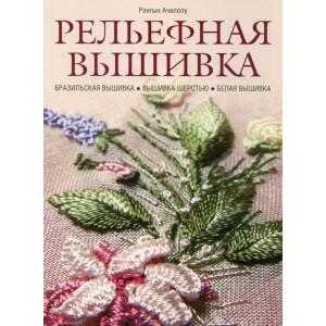 Книга Рельефная вышивка. Бразильская вышивка. Вышивка шерстью. Белая вышивка Ачилолу Рэнгын