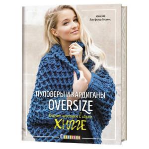 Книга Пуловеры и кардиганы oversize. Вяжем крючком в стиле хюгге Микаэла Лингфельд-Хертнер