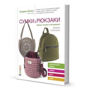 Книга Сумки&рюкзаки. Новые техники и материалы. Вяжем крючком Екатерина Баклаго