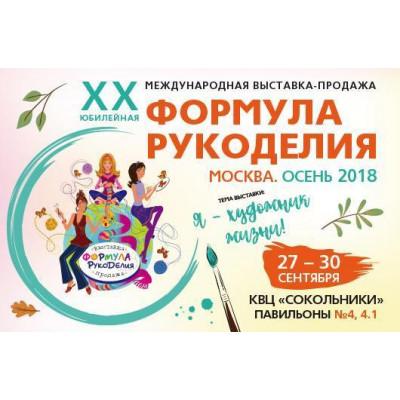 Формула Рукоделия Москва. Осень 2018