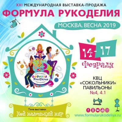 Формула Рукоделия Весна 2019