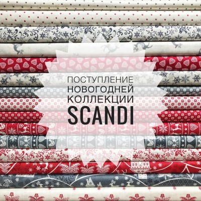 Новогодняя коллекция SCANDI