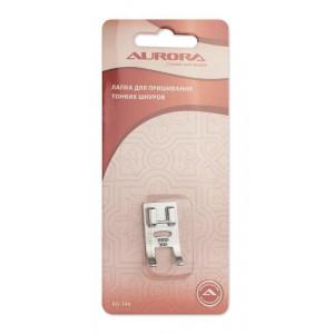 Лапка AURORA Для пришивания тонких шнуров