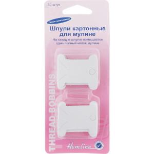 Шпули бумажные для вышивальных нитей 50шт