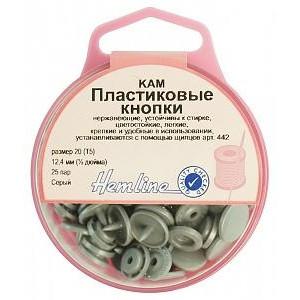 Кнопки пластиковые 12.4 мм, СЕРЫЙ