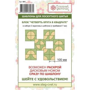 Блок ЧЕТВЕРТЬ КРУГА В КВАДРАТЕ, 100 мм