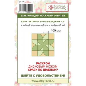 """Блок """"Четверть круга в квадрате-2"""", 90 мм"""