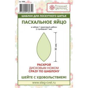 "Шаблон ""Пасхальное яйцо"", 90 мм"