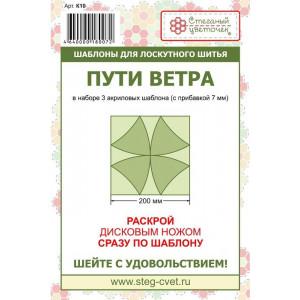 Блок ПУТИ ВЕТРА, 200 мм