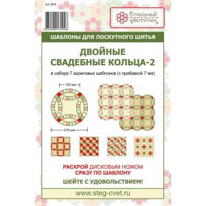 Блок ДВОЙНЫЕ СВАДЕБНЫЕ КОЛЬЦА-2, 21 см