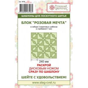 Блок РОЗОВАЯ МЕЧТА, 240 мм