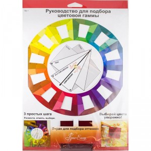 Диск для подбора цветовой гаммы