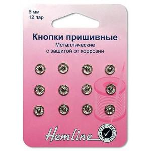Кнопки пришивные металлические размер 6 мм от Hemline