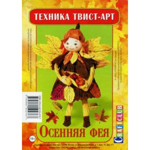 Набор для творчества твист-арт Осенняя фея от Content