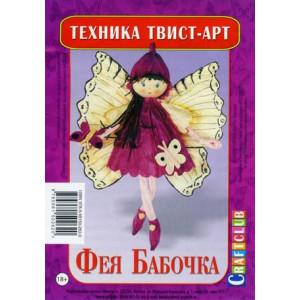 Набор для творчества твист-арт Фея Бабочка от Content