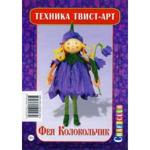 Набор для творчества твист-арт Фея Колокольчик от Content
