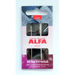 Иглы ручные для сшивания вязаных изделий №13/18 AF-227 от ALFA