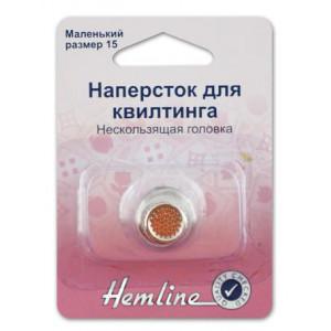 Наперсток для квилтинга размер 15 от Hemline