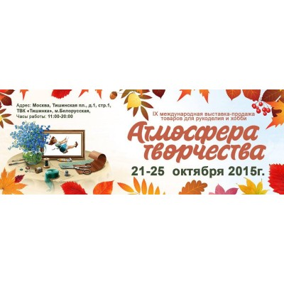 Участие  в выставке Атмосфере творчества 21-25 октября