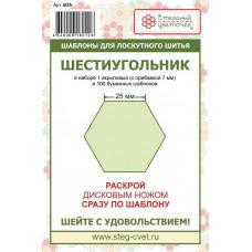 """Шаблон """"Шестиугольник"""", 25 мм"""