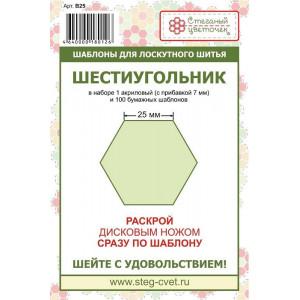 Шаблон ШЕСТИУГОЛЬНИК, 25 мм