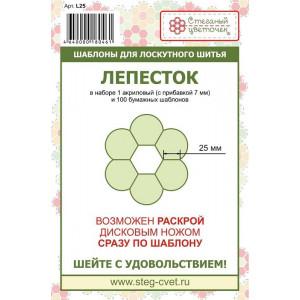 Шаблон ЛЕПЕСТОК, 25 мм