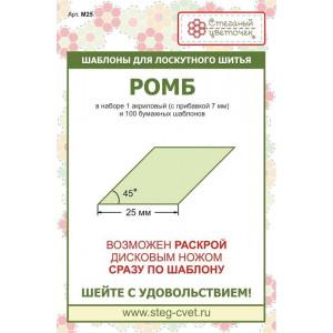 Шаблон РОМБ 45°, 25 мм
