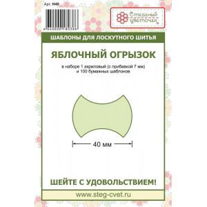Шаблон ЯБЛОЧНЫЙ ОГРЫЗОК, 40 мм